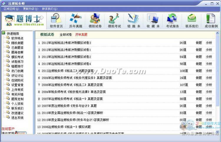 题博士注册税务师考试题库软件下载