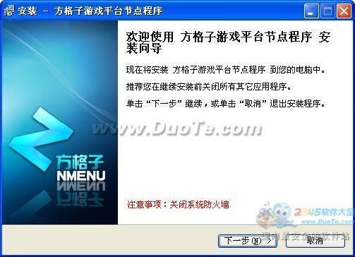方格子游戏平台节点服务器下载