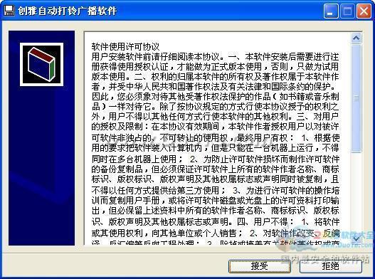 创雅自动打铃广播软件下载