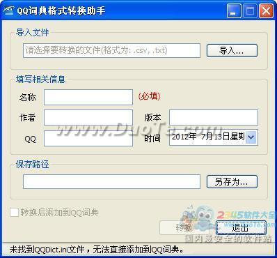 QQ词典格式转换助手下载