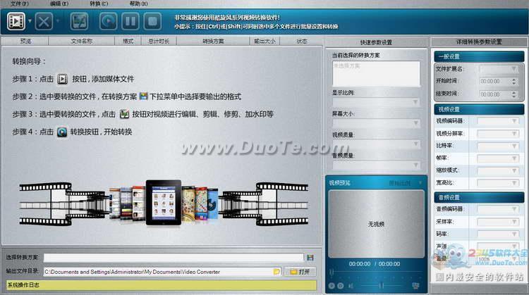 酷旋风iPad2/iPad视频格式转换器下载