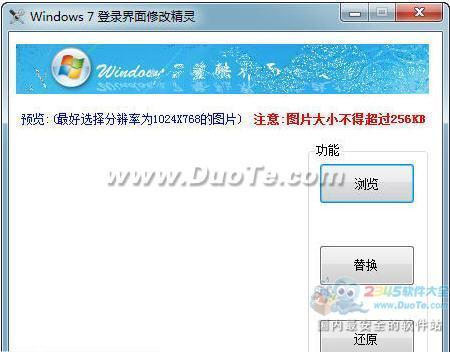 Windows7登录界面替换工具下载