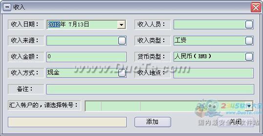 [翼南]家庭理财软件下载