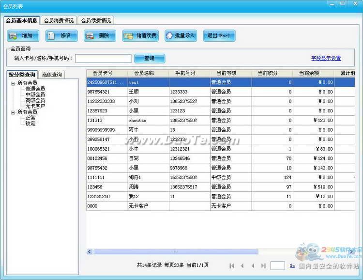 智络超市收银管理系统下载