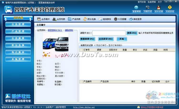 智络汽车美容管理系统下载