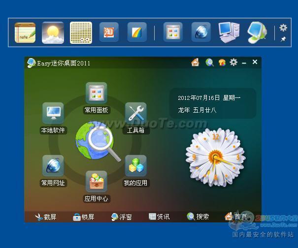 Easy迷你桌面 2011下载