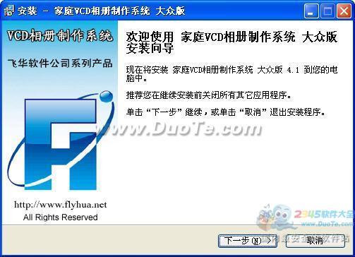 家庭VCD相册制作系统下载