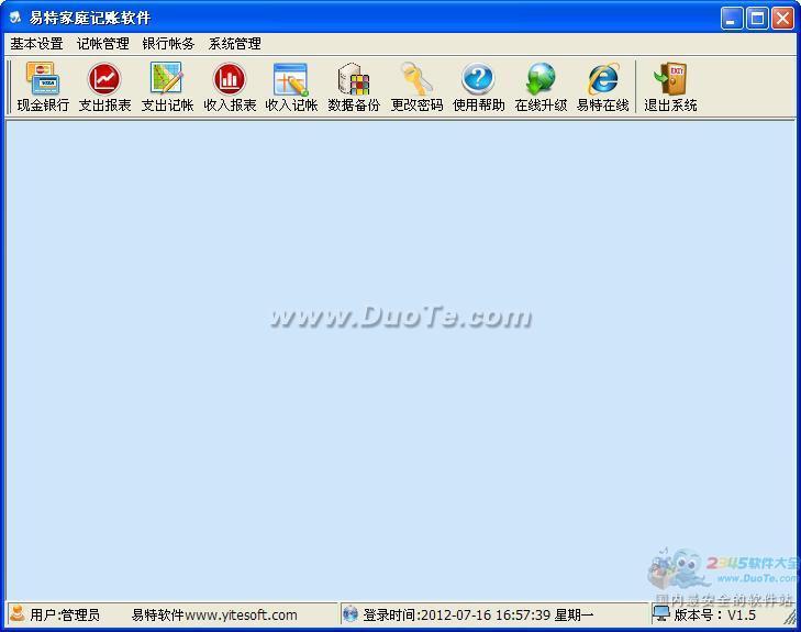 易特家庭记账软件免费版下载