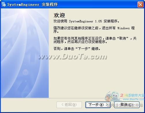 windows优化圣手(SystemEngineer)下载