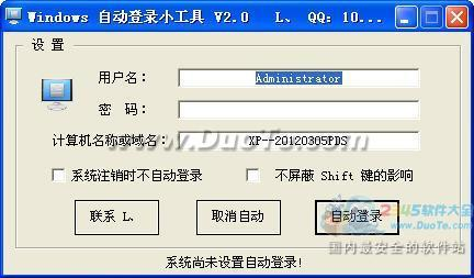 Windows自动登录小工具下载