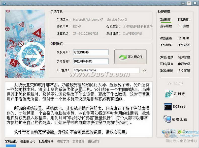 SysDIY系统定制编辑器下载