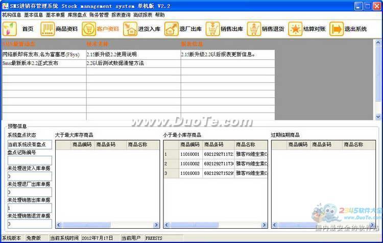 SMS进销存管理系统下载