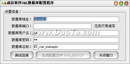 蓝水旅游包车客运管理软件下载