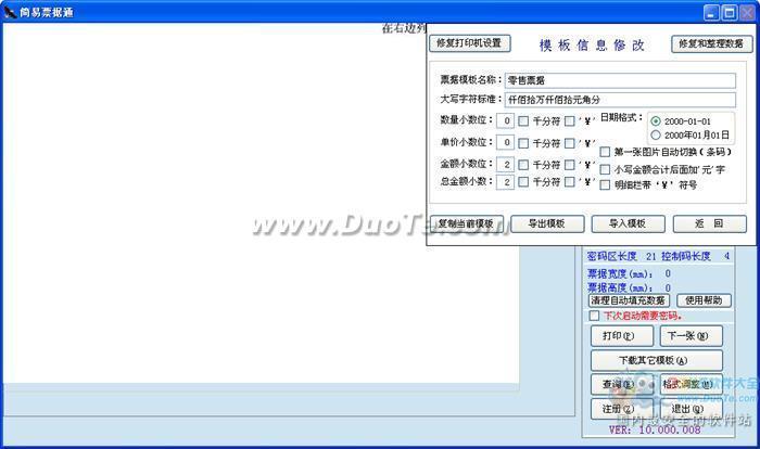 通用机打发票打印管理系统下载