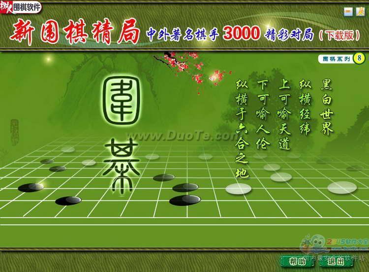 新围棋猜局---中外著名棋手3000精彩对局下载