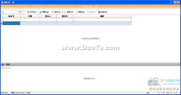 诺亚会员管理系统下载