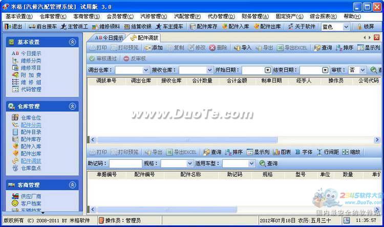 米格汽修汽配管理系统下载