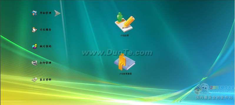 清华计划生育管理系统下载