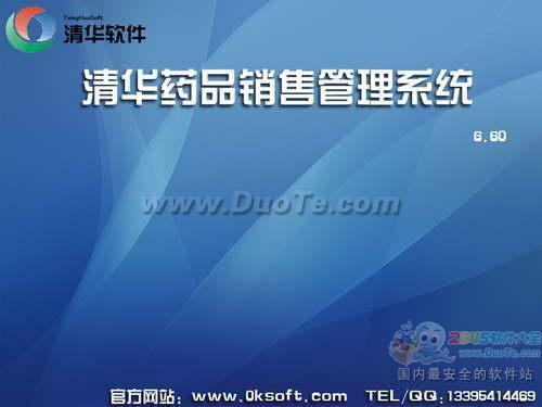 清华药品销售管理系统下载