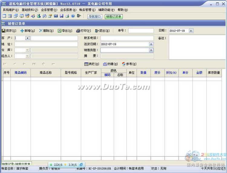 速拓电脑行业管理系统下载