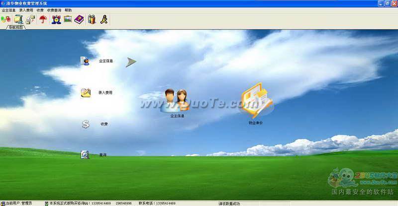 清华物业收费管理软件下载
