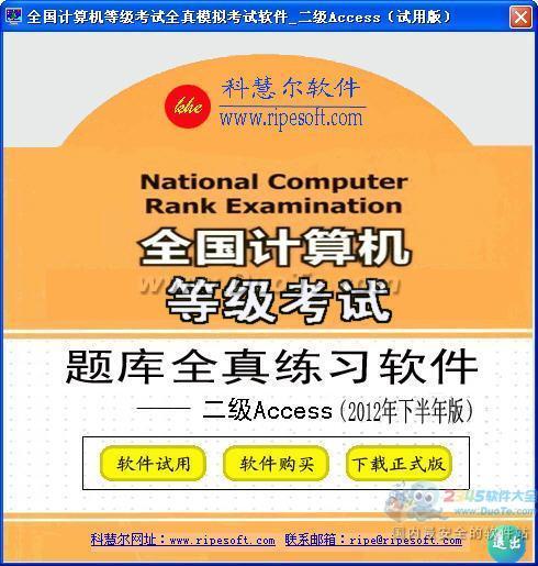 全国计算机等级考试训练模拟软件二级Access下载