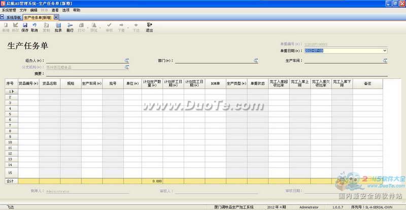 A5食品加工管理软件下载