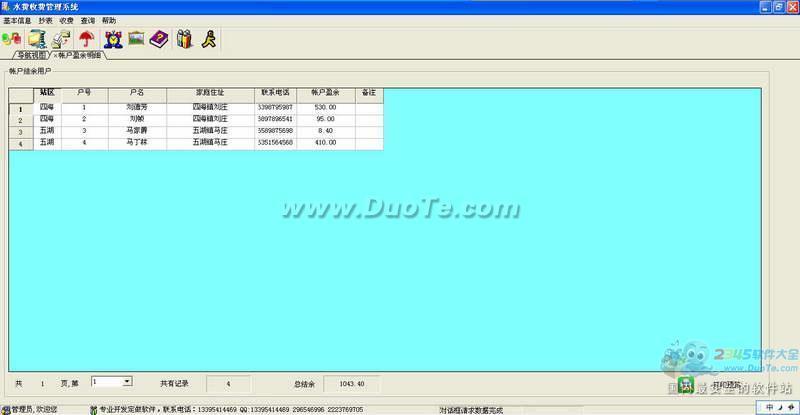 清华软件水费管理系统下载