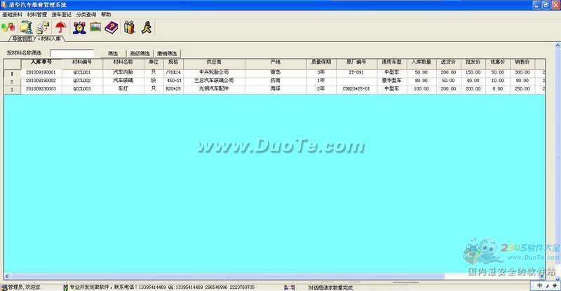 清华软件汽车维修管理系统下载