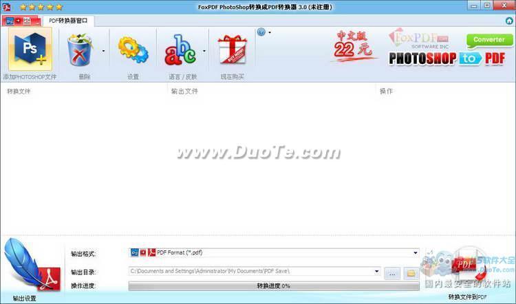 PhotoShop转换成PDF转换器 (FoxPDF PhotoShop to PDF Converter)下载
