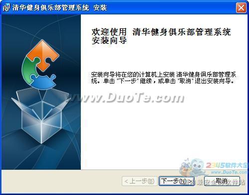 清华软件健身俱乐部管理系统下载