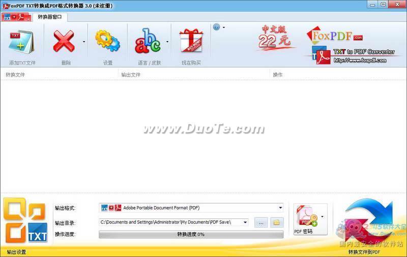 TXT转换成PDF转换器(FoxPDF TXT to PDF Converter)下载