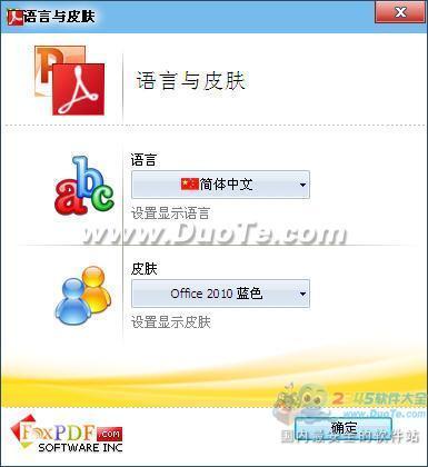 PowerPoint转换成PDF转换器 (FoxPDF PowerPoint to PDF Converter)下载