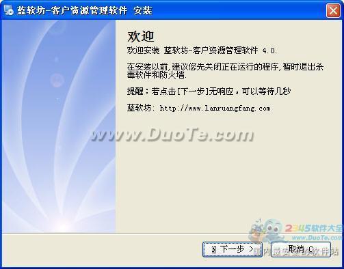 蓝软坊客户管理软件下载