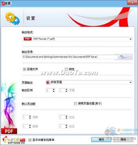 Visio转换成PDF转换器 (FoxPDF Visio to PDF Converter)下载