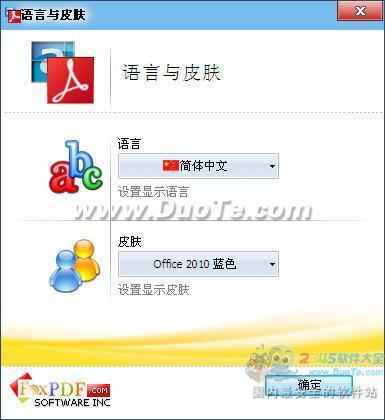 AutoDesk转换成PDF转换器 (FoxPDF Autodesk to PDF Converter)下载