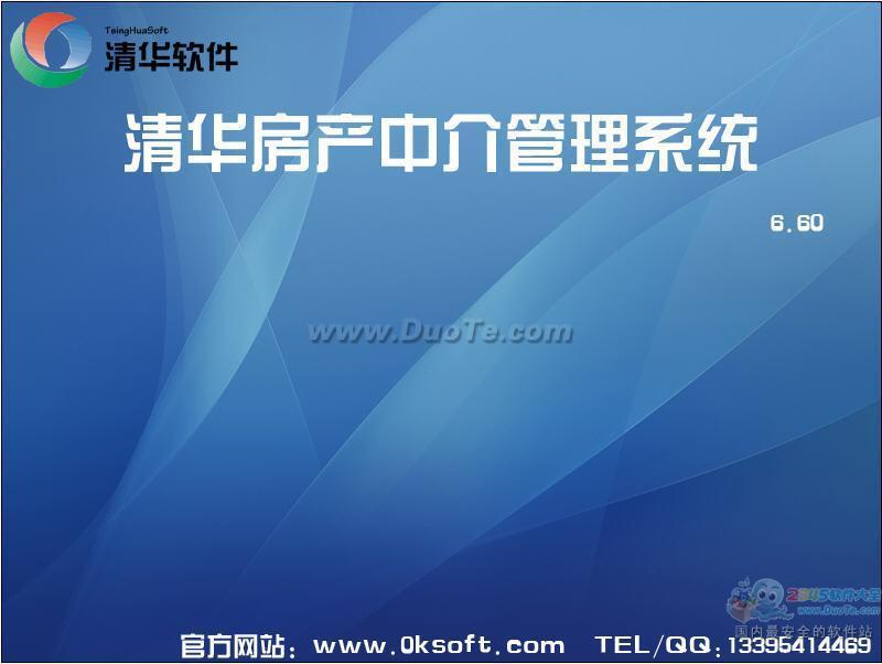 清华房产中介管理系统下载