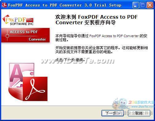 Access转换成PDF转换器 (FoxPDF Access to PDF Converter)下载