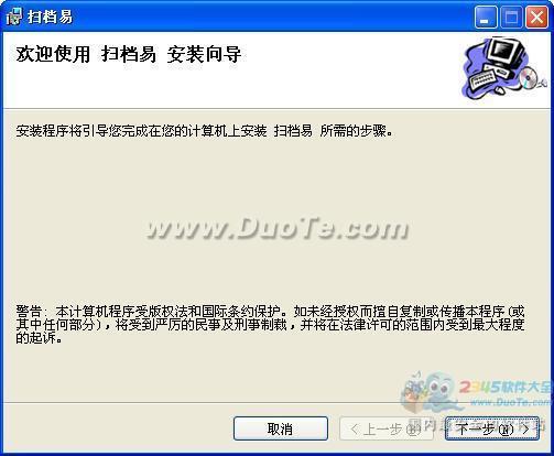 纸质文档扫描软件(扫档易)下载