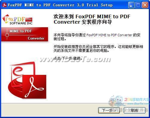 邮件Mime转换成PDF转换器 (FoxPDF Mime to PDF Converter)下载