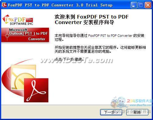 PST转换成PDF转换器 (FoxPDF PST to PDF Converter)下载