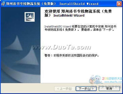 洛书专线物流管理软件下载