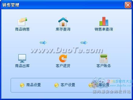 智能铝型材销售系统下载