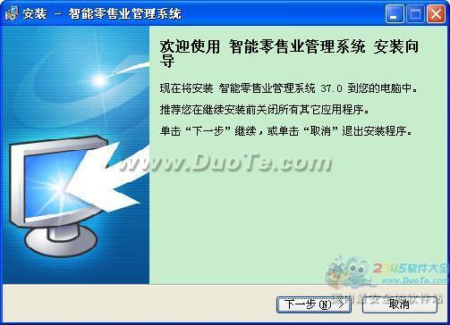 智能零售业管理系统下载