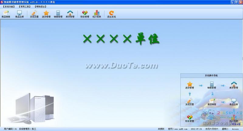 智能图书销售管理系统下载