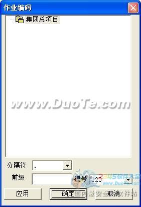 陆维工程项目管理软件下载