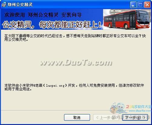 郑州公交精灵下载
