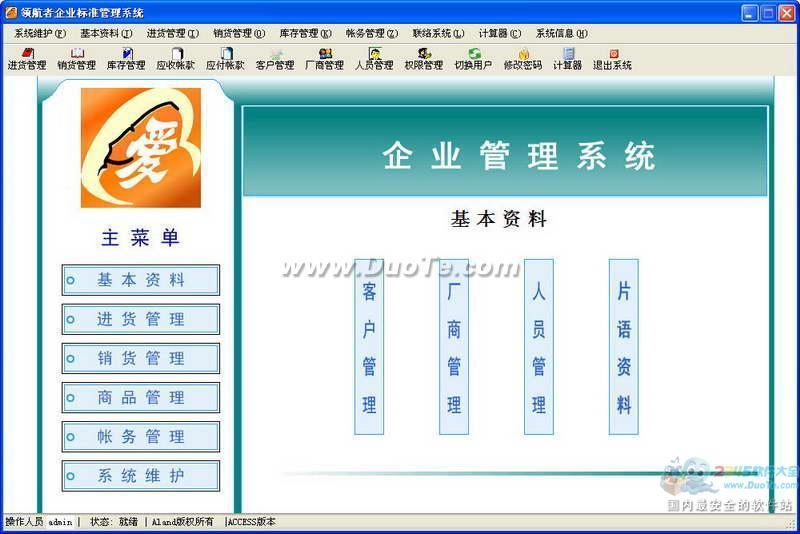 领航者企业管理系统下载