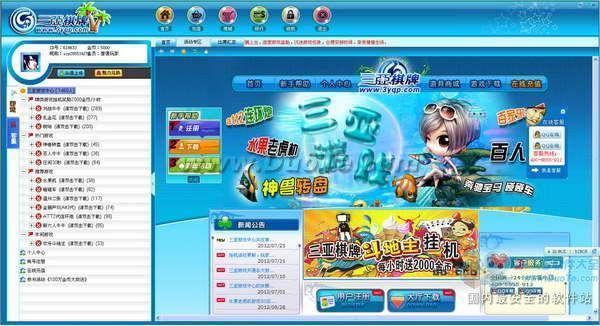 三亚游戏中心下载
