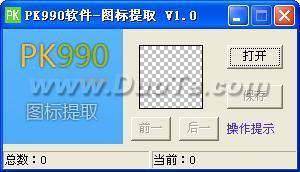 PK990图标提取下载